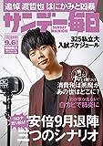 サンデー毎日 2020年 9/6号【表紙:増田貴久(NEWS)】