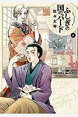 ふしぎの国のバード 8巻 (HARTA COMIX) Kindle版