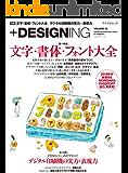 +DESIGNING VOLUME 48