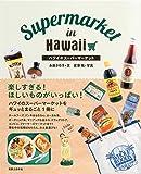 ハワイのスーパーマーケット