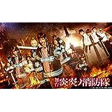 舞台「炎炎ノ消防隊」Blu-ray