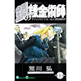 鋼の錬金術師 17巻 (デジタル版ガンガンコミックス)