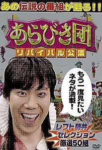 あらびき団 リバイバル公演 レフト藤井セレクション厳選50組 [DVD]