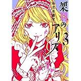 架刑のアリス(3) (ARIAコミックス)