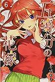 五等分の花嫁(6) (講談社コミックス)