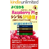 Raspberry Pi(ラズベリーパイ)でシンプルSPI通信!: 温度センサADT7310編 Raspberry Pi Series