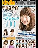BEST HIT!  おしゃれで可愛い 前髪ヘアカタログ500 主婦の友生活シリーズ