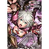 EX-ARM エクスアーム 13 (ヤングジャンプコミックス)
