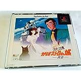 ルパン三世 カリオストロの城 -再会- PlayStation the Best