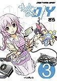 わがまま DIY3 (DOS/V POWER REPORT)