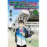 ベイビーステップ(33) (週刊少年マガジンコミックス)