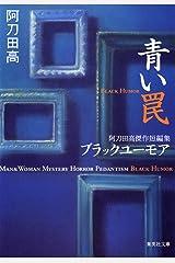 青い罠 阿刀田高傑作短編集 ブラックユーモア (集英社文庫) Kindle版