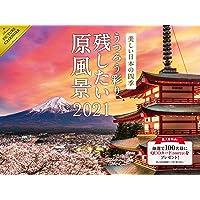 2021 美しい日本の四季 〜うつろう彩り、残したい原風景〜 カレンダー ([カレンダー])