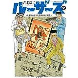 ルーザーズ~日本初の週刊青年漫画誌の誕生~ : 2 (アクションコミックス)