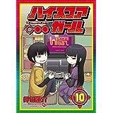 ハイスコアガール 10巻 (デジタル版ビッグガンガンコミックスSUPER)