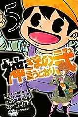 神さまの言うとおり弐(5) (週刊少年マガジンコミックス) Kindle版