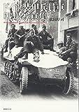 ドイツ装甲兵員車 戦場写真集