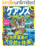 るるぶケアンズ ゴールドコースト(2019年版) (るるぶ情報版(海外))