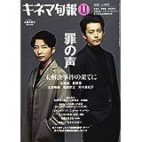 キネマ旬報 2020年11月上旬号 No.1852