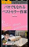 バカでもなれるベストセラー作家: Kindle出版でベストセラー作家になるための6段ギア