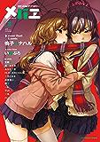 メバエ(3) (ヤングキングコミックス)
