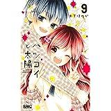 ハツコイと太陽 9 (りぼんマスコットコミックス)