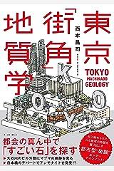 東京「街角」地質学 Kindle版