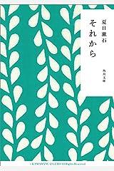 それから (角川文庫) Kindle版