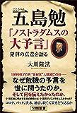 五島勉 「ノストラダムスの大予言」発刊の真意を語る (OR BOOKS)