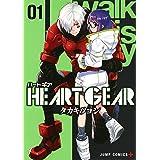 HEART GEAR 1 (ジャンプコミックス)