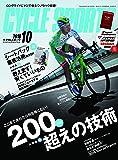 CYCLE SPORTS (サイクルスポーツ) 2018年10月号