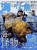 海の怪魚釣りマガジン (CHIKYU-MARU MOOK Rod and Reel別冊)