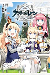 アズールレーン Queen's Orders: 2【イラスト特典付】 (REXコミックス) Kindle版