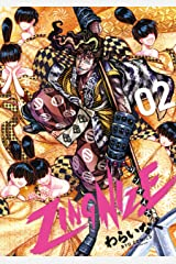 ZINGNIZE(2)【特典ペーパー付き】 (RYU COMICS) Kindle版