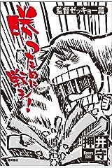 勝つために戦え!〈監督ゼッキョー篇〉 Kindle版