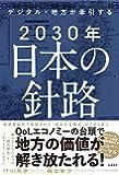 デジタル×地方が牽引する 2030年日本の針路