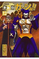金色のガッシュ!! 完全版(12) Kindle版