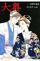 大奥 15 (ヤングアニマルコミックス) Kindle版