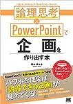 論理思考×PowerPointで企画を作り出す本 シゴトのかけ算