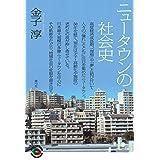 ニュータウンの社会史 (青弓社ライブラリー)