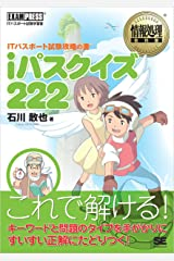 情報処理教科書 iパスクイズ222 ITパスポート試験攻略の書 Kindle版