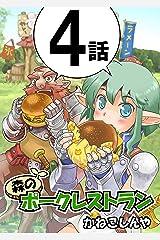 4話 森のポークレストラン Kindle版