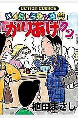 かりあげクン : 44 (アクションコミックス) Kindle版
