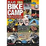 大人の BIKE CAMP リターンライダー のための リターン キャンプ カタログ 2020 FALL / WINTER (サンエイムック)