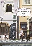 新しいチェコ・古いチェコ 愛しのプラハへ 最新版 (旅のヒントBOOK)