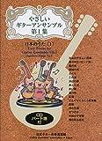 やさしいギターアンサンブル 第1集 日本のうた[1] CD・パート譜付