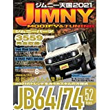 ジムニー天国2021 (NEKO MOOK 3024)