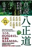 真説・八正道 ―自己変革のすすめ― (OR BOOKS)