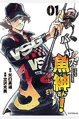 バーサス魚紳さん!(1) (イブニングコミックス) Kindle版