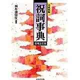 平成新編 祝詞事典 増補改訂版